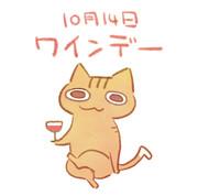ワインデー