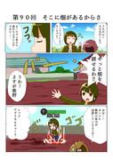 ゆゆゆい漫画90話