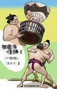 2019大相撲秋場所修正版