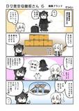 日々是空母棲姫さん 6