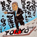 東京五輪マラソンと競歩は北海道開催へ
