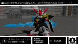 ファイル更新、魔竜剣士ゼロガンダムver.1.5
