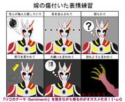 ダークファウスト(斎田リコ)で嫁の傷付いた表情練習