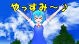 やっすみ~♪(≧∇≦)