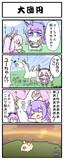 【激ホマ4コマ 】感動の再会