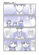 アイマス漫画 第5話「プロデューサー」
