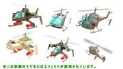 【MMDダグラム】ダグラム連邦軍ヘリセット配布