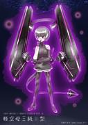 軽空母Ξ級Ⅱ型/戦艦少女R