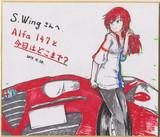 【支援絵】Alfa147と今日はどこまで?