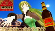 風になびくサンセット・サルサパリラ広告!【Fate/MMD】