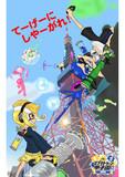 スプラトゥーン甲子園応援ポスター(関東地区大会)