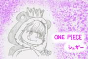 アナログ 誕生日絵 10.22 ワンピース 「シュガー」
