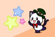 ポジティブ猫ヤミーくん 「星を追え!」