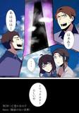 【CoC】最適解 ラストシーン