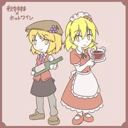 秋姉妹×ホットワイン