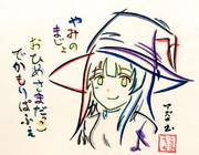 ひらがなで描いた魔女の木幡真琴