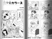 伝説の扉絵(ひとりぼっちの○○生活+三ツ星カラーズ二次創作)