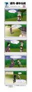 【週刊・都市伝説その166】幻のフュージョン