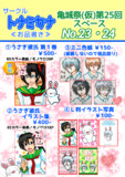 【10/27(日)】亀城祭(仮)第25回【トナミカナ】