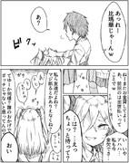 メスガキ比瑪華ちゃん(蛇足)1