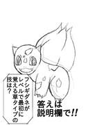 ポケモンクイズショー!!!