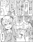 メスガキ比瑪華ちゃん(蛇足)2