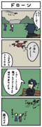 【4コマ】ドローン
