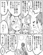 メスガキ比瑪華ちゃん(蛇足)3