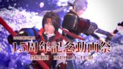 MMD戦国無双15周年記念動画祭告知!