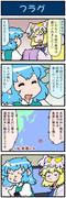 がんばれ小傘さん 3240