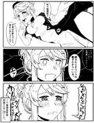 泣きケーニヒ姉さん