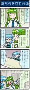 がんばれ小傘さん 3241