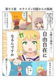 ゆゆゆい漫画92話
