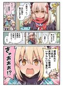 沖田さんの妹と恥ずかしい忘れ物