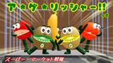 スーパー(マーケット)戦隊 ア★ゲ★リッシャー!