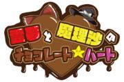 ラノベ風クッソー☆ロゴ(チョコレート★)(修正版)