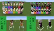 【Minecraft】オリジナルテクスチャパック更新【littleMaidMob】