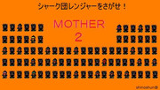 MOTHER  その6