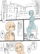 新作宣伝用漫画 『性処理メイドの冥ちゃん プロローグ』