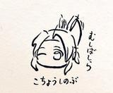 ひらがな12文字で描いた胡蝶しのぶ
