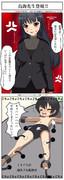 2コマ漫画「鳥海先生登場‼︎」