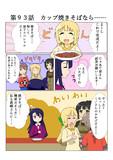 ゆゆゆい漫画93話