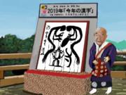2019年「今年の漢字®」は「闘」がよろしいかと・・・