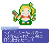 【ドット】カラミティ・ジェーン
