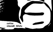 珈琲 10 ※版画効果・おむ08742