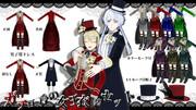 【MMD衣装配布】ガチ百合の女王衣装セット
