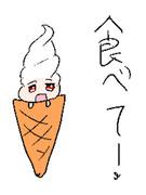 ソフトクリームと化したラフィー