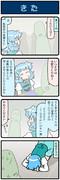 がんばれ小傘さん 3246