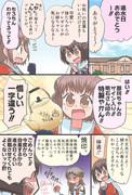 「や」で始まって「ん」で終わるプレゼントが欲しい川内ちゃん漫画