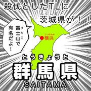 殺伐としたニコニコに青森県が!!